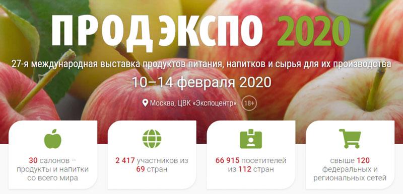 Prod expo 2020
